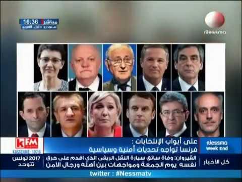 على أبواب الإنتخابات : فرنسا تواجه تحديات أمنية و سياسية