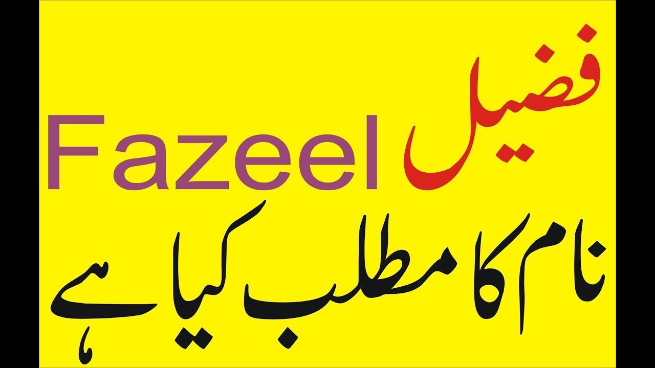 fazeel name