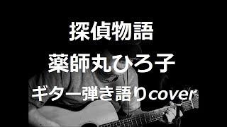 薬師丸ひろ子さんの「探偵物語」を歌ってみました・・♪ 作詞:松本隆 作...