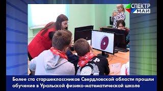 Более ста старшеклассников области прошли обучение в Уральской физико-математической школе
