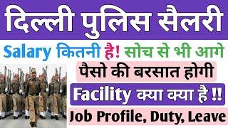 Delhi Police Vacancy 2019 || Delhi Police Constable Salary || Delhi Police Salary || Delhi Police 🔥🔥