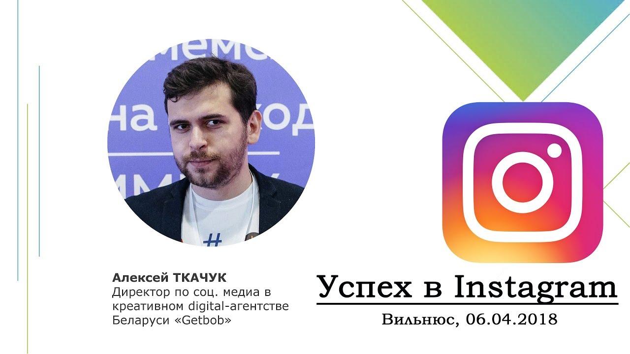 Автор блога DNative про Instagram, Алексей Ткачук