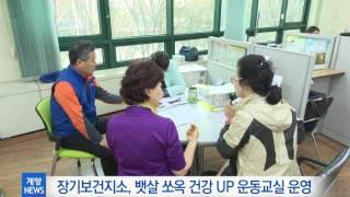4월 4주_뱃살 쏘옥 건강 UP 운동교실 운영 영상 썸네일