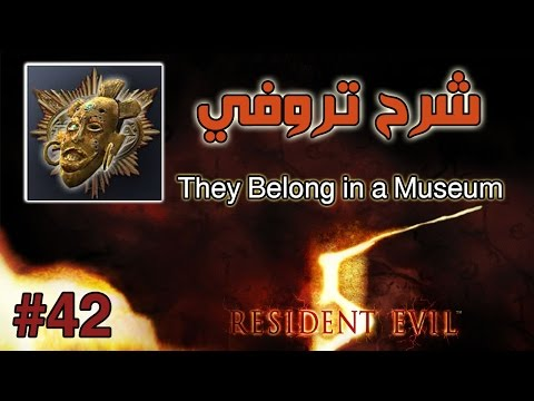 Resident Evil 5 |#42| They Belong in a Museum