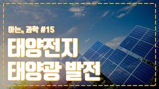 태양광 발전은 어떻게 에너지를 만들어내는 걸까?