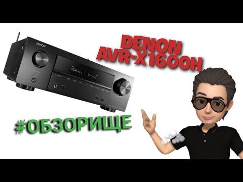 #denon  #hifi4you #avrx1600 Denon AVR-1600H Обзорище.