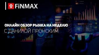 Вебинар от 06.03.2017 | Finmax.com(, 2017-03-06T09:16:23.000Z)
