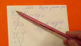 206 Алгебра 8 класс, Найдите значение дроби, если