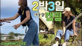 서울근교)캠핑가서 2박3일 재밌게 보내는 법 / 캠핑1…