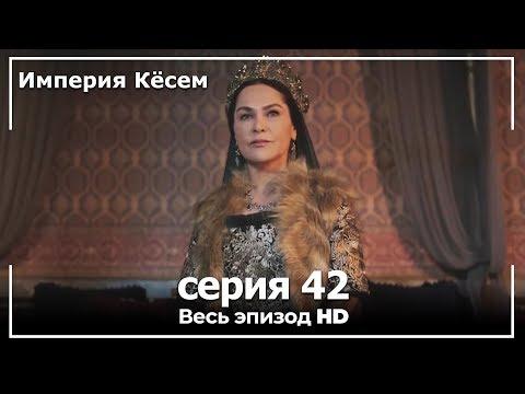 Великолепный век Империя Кёсем серия 42
