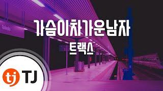 [TJ노래방] 가슴이차가운남자 - 트랙스 (Let You Go - Trax) / TJ Karaoke