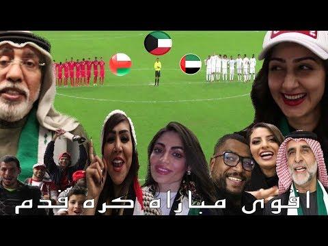 اقوي مباراه كره قدم عمان والامارات نهائي خليجي ٢٣  مع المشاهير والجمهور في استاد جابر الدولي