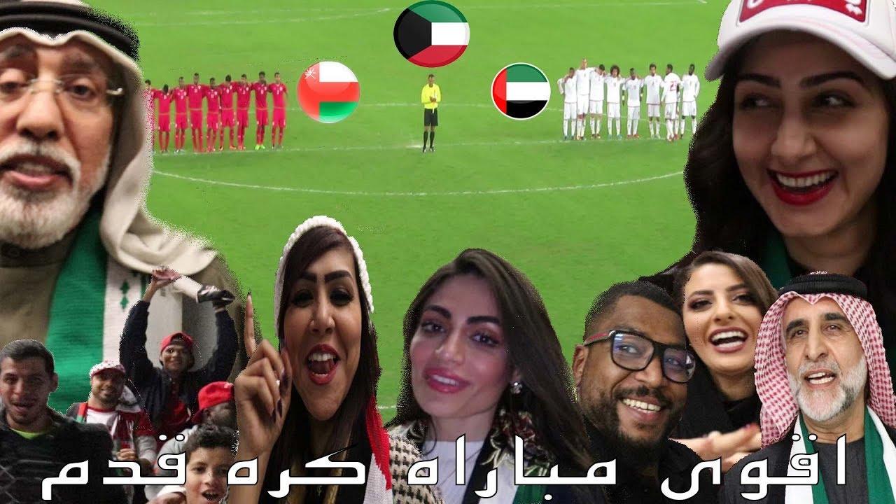 مشاهدة مباراة كرة القدم مباشرة