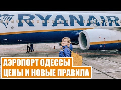 АЭРОПОРТ ОДЕССА. Цены в аэропорту Одессы. Ryanair из Одессы. Odessa Airport. Ryanair Украина