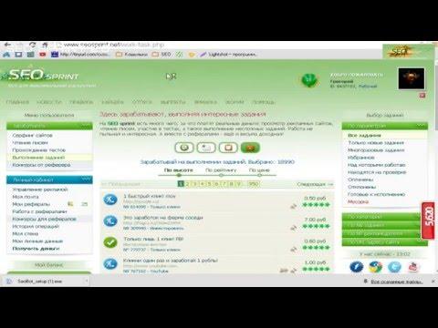 Бот для SeoSprint Seofast и Seolast