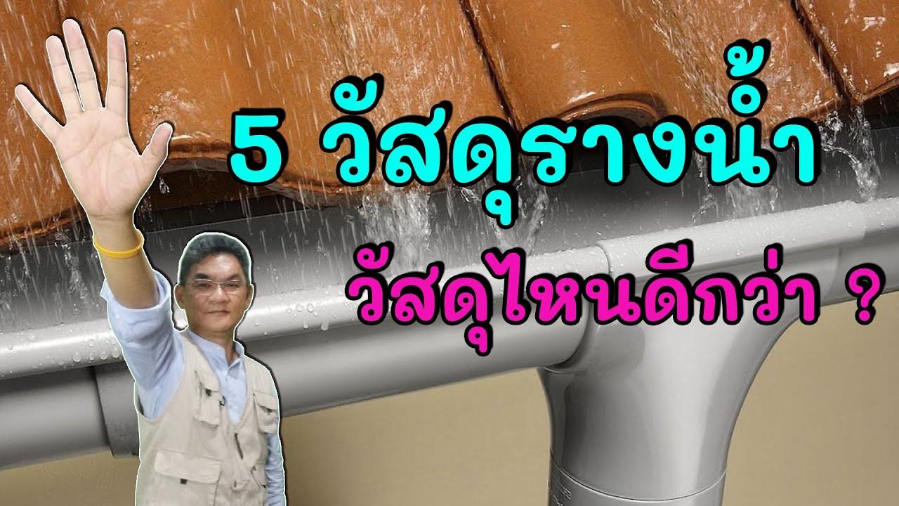 เปรียบเทียบ 5 วัสดุ รางน้ำฝน