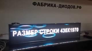Ролик для бегущей строки (видеовывески)(, 2015-03-06T12:06:19.000Z)