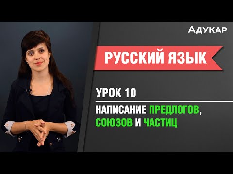 Написание предлогов, союзов и частиц| Русский язык