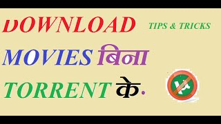download new movies without torrent ...... 100% works
