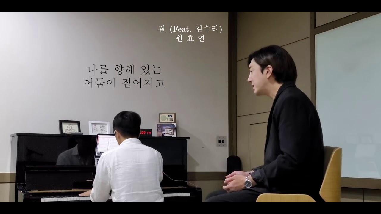 [M/V] 원효연 - 곁 (Feat. 김수리)
