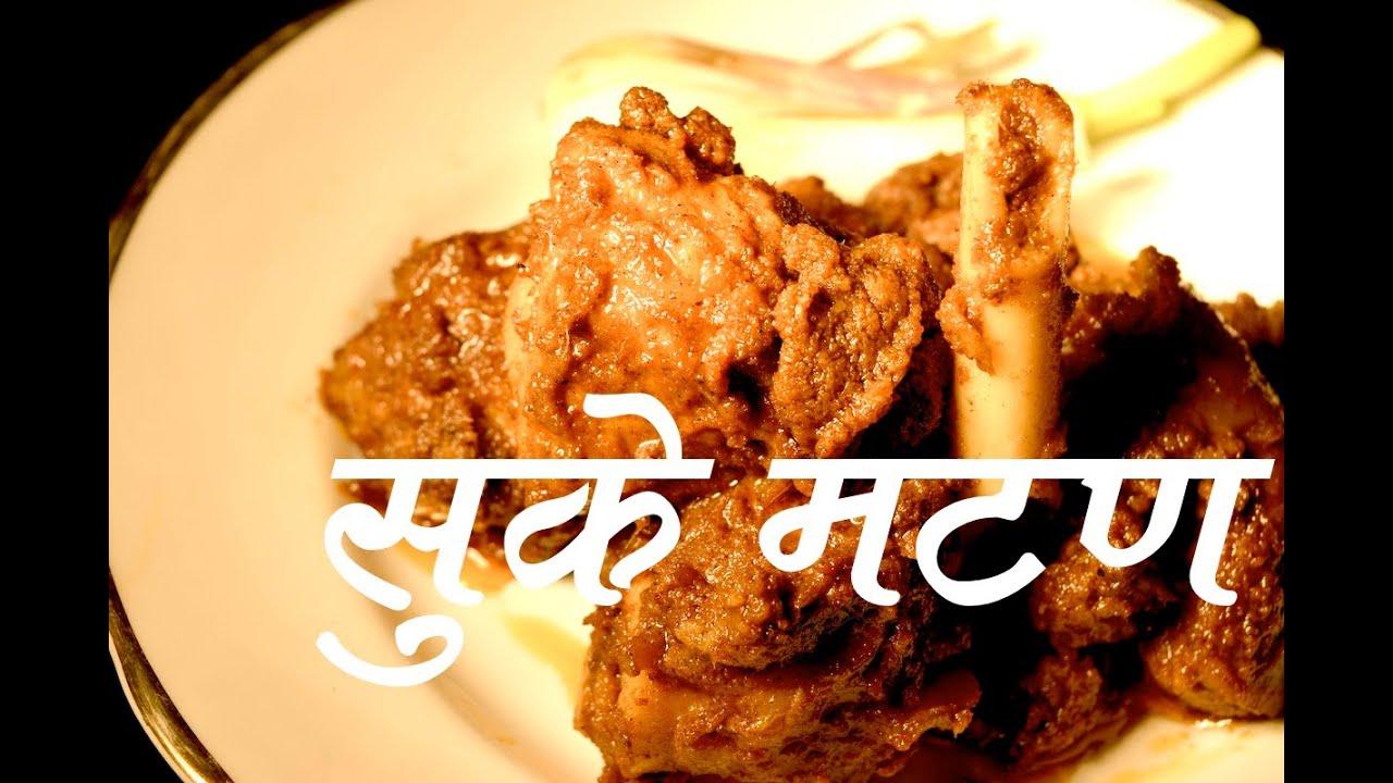 suke mutton recipe in marathi youtube suke mutton recipe in marathi forumfinder Images