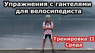 Упражнения с гантелями для велосипедиста. Среда