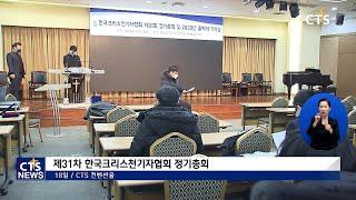 제31차 한국크리스천기자협회 정기총회(박세현) l CT…