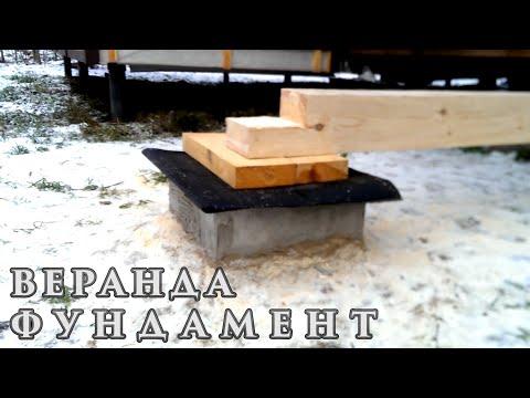 Фундамент для террасы к дому своими руками
