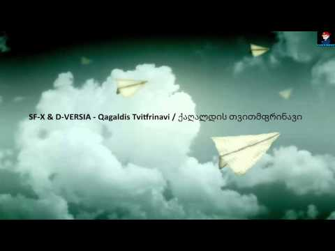 Sf-X & D-Versia __Qagaldis Tvitfrinavi / ქაღალდის თვითმფრინავი