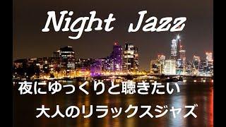 【大人のジャズ】優しいトロンボーンの音色に癒やされる… 夜にゆっくりと聴きたいリラックス用, 睡眠, 作業用BGM - Relaxing Night Jazz