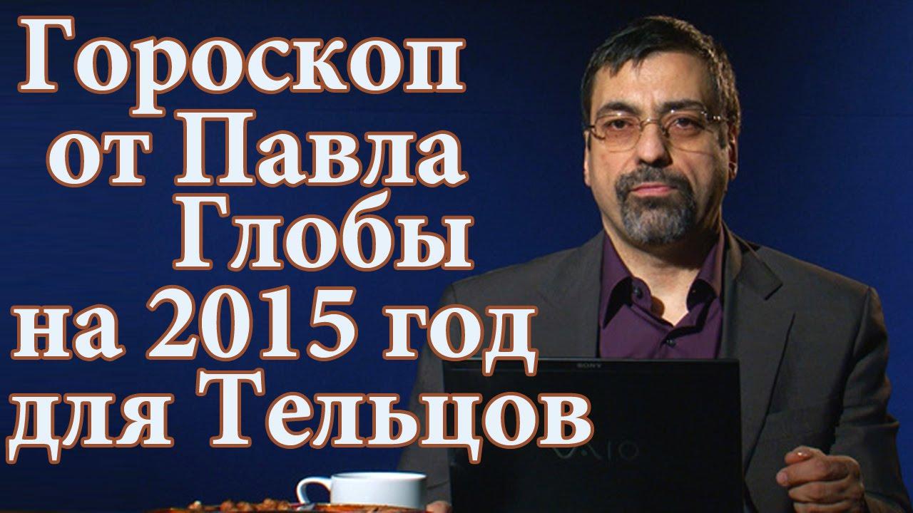 Гороскоп о павла глобы на 2015 год