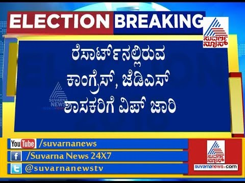CM HD Kumaraswamy To Take Floor Test Today; Parties Issue Whip