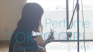 Perfume /TOKYO GIRL『東京タラレバ娘』 主題歌(Full Covered by コバソロ & 春茶)歌詞付き