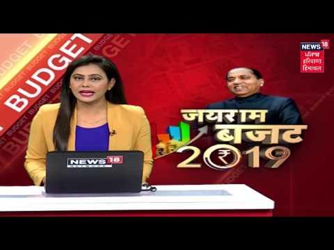 Himachal Budget 2019: Jai Ram Thakur हिमाचल विधानसभा से LIVE