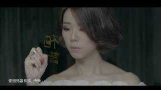 J.Arie 雷琛瑜 -《你死我活》純音樂 X Official MV