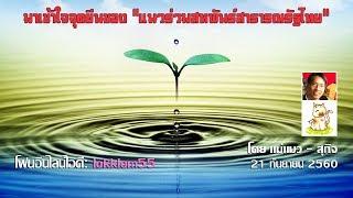 """มาเข้าใจจุดยืน""""แนวร่วมสหพันธ์สาธารณรัฐไทย""""วิทยากร: คุณสุกิจ ทรัพย์เอนกสันติ - ศุกร์ 21-09-2018"""