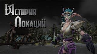 История Локаций — World of Warcraft: Темные Берега