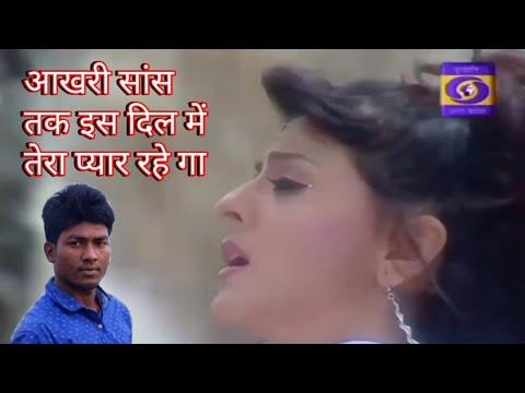 Aakhri Saans Tak Is Dil Mein Tera Pyar Rahega jab tak Tu Na Ayega Tera Intezar rahega