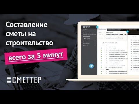 Составить смету на строительство за 5 минут - Бесплатная программа Сметтер