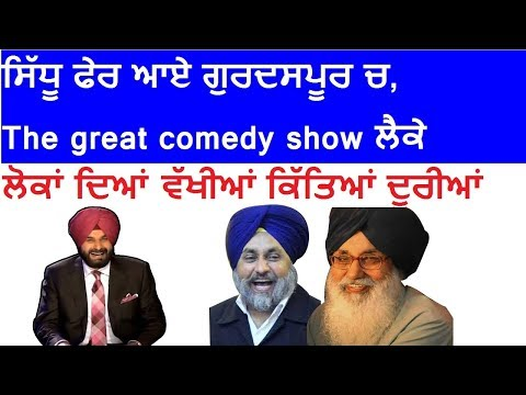 Navjot singh in Gurdaspur ||The great comedy show