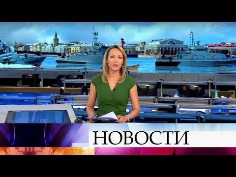 Выпуск новостей в 09:00 от 17.07.2019