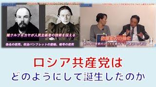 【12月5日配信】日本人だけが知らないインテリジェンス「ロシア共産党はどのようにして誕生したのか」柏原竜一 秋吉聡子【チャンネルくらら】