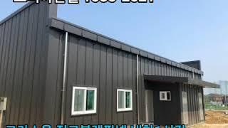 코리아판넬(그라스울 징크블랙판넬 내화1시간1588-26…
