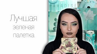 Инди тест! Польская косметика Glam Shop