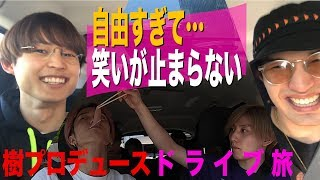 SixTONES' 3rd Drive Trip (Now to Chichibu!) 1/5【Return of the Drive Trip Segment after a Year】