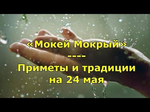 Народный праздник «Мокей Мокрый». Приметы и традиции на 24 мая.