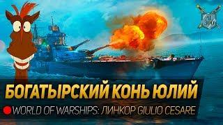 БОГАТЫРСКИЙ КОНЬ ЮЛИЙ ◆ World of Warships: линкор Giulio Cesare