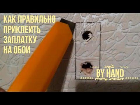 Как заделать отверстия в стене. Реставрация обоев.