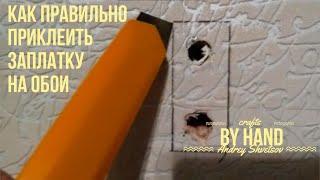Дырка в стене сартира