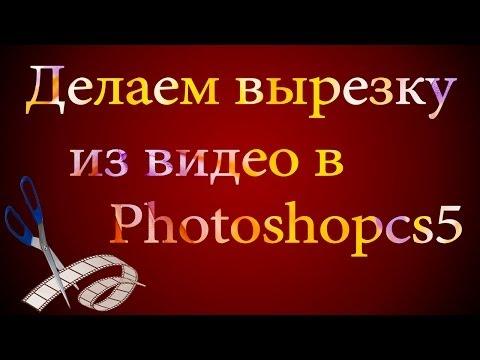 ✬ Вырезка кадров из футажа в Photoshop5 (Clipping frames of footage in Photoshop5)✬